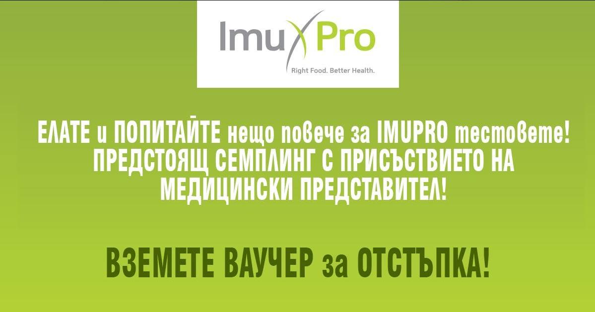 Семплинг ImuPro